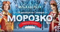 Ледовый спектакль «Морозко» ледовый спектакль