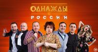 Однажды в России шоу