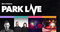 PARK LIVE 2020. Абонемент 16-19 июля. Лужники 16.07/17:01