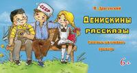 Денискины рассказы детский спектакль