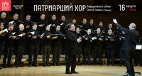 Патриарший хор собора Святой Троицы в Тбилиси