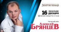 Алексей Брянцев концерт