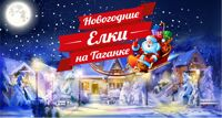 Елка. «Царевна — Лягушка» новогоднее представление