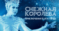 Снежная королева мюзикл