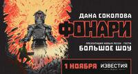 Дана Соколова концерт