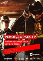 Рекорд Оркестр концерт