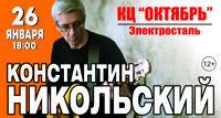 Константин Никольский концерт