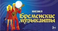 Бременские музыканты мюзикл