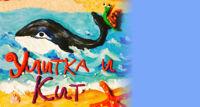Улитка и кит детский спектакль
