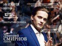 Сочинский симфонический оркестр концерт