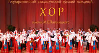 Государственный академический русский народный хор им. М. Е. Пятницкого концерт