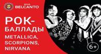 Рок-баллады концерт