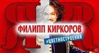 Филипп Киркоров шоу