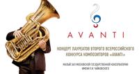 Концерт лауреатов II Всероссийского конкурса композиторов Avanti 30.09/19:00