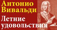 Антонио Вивальди концерт музыки