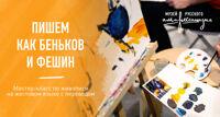 «Пишем, как Беньков и Фешин» на жестовом языке с переводом мастер-класс
