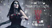 Within Temptation концерт