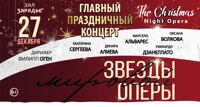 The Christmas Night Opera концерт
