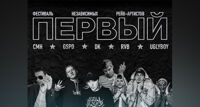 Фестиваль независимых рейв-артистов «Первый»