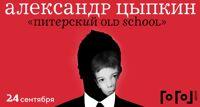 Александр Цыпкин «Питерский Old school» выступление