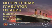 Интерстеллар, Гладиатор, Титаник концерт