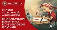Приключения Буратино или Золотой ключик сказка с песочной анимацией