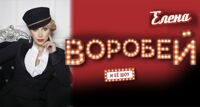 Елена Воробей концерт