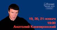 Анатолий Кашпировский выступление
