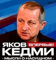 Яков Кедми семинар