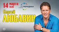 Сергей Любавин концерт