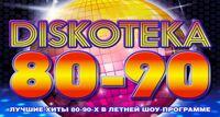 Diskoteka 80-90-х концерт