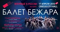 Bejart Ballet Lausanne балет