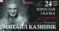 Михаил Казиник. «Взрослая сказка для детей» 24.11/14:00 концерт