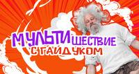 Дмитрий Гайдук концерт