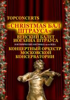Christmas-бал Штрауса концерт