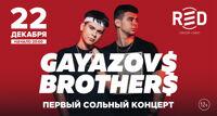 Gayazov$ Brother$ концерт