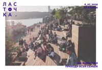 Летний городской фестиваль «Ласточка»