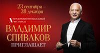 Владимир Спиваков приглашает... фестиваль