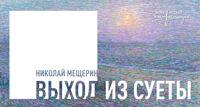Николай Мещерин. Выход из суеты экскурсия