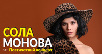 Сола Монова концерт