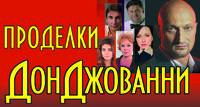 Проделки Дон Джованни 04.11/19:30 спектакль