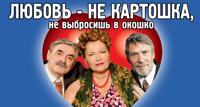 Любовь не картошка, не выбросишь в окошко 05.01/20:00 спектакль