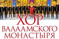 Хор Валаамского монастыря концерт