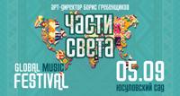 Фестиваль «Части Света»