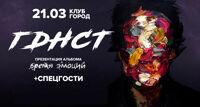 ГДНСТ 21.03/20:00 концерт