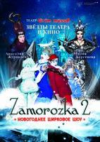 Заморозка 2 новогоднее цирковое шоу
