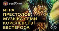 Игры престолов: музыка королей концерт