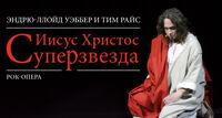 Иисус Христос Суперзвезда рок опера