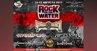 Rock on the Water фестиваль
