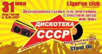 Дискотека СССР концерт